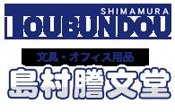 株式会社島村謄文堂(静岡県藤枝市)オフィス用品専門店